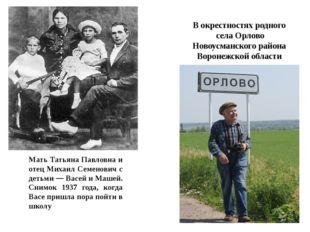 Мать Татьяна Павловна и отец Михаил Семенович с детьми — Васей и Машей. Снимо