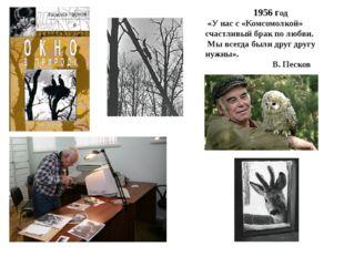 1956 год «У нас с «Комсомолкой» счастливый брак по любви. Мы всегда были дру