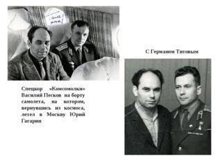 Спецкор «Комсомолки» Василий Песков на борту самолета, на котором, вернувшись