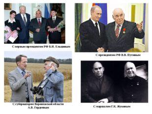 С первым президентом РФ Б.Н. Ельциным С президентом РФ В.В. Путиным С губерна