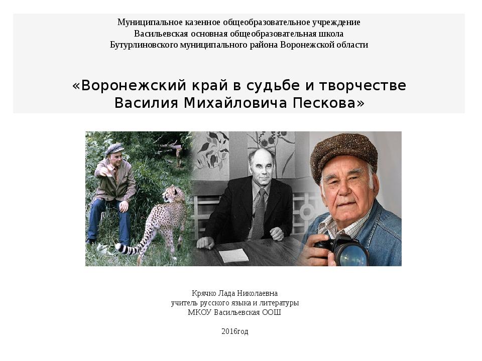 Муниципальное казенное общеобразовательное учреждение Васильевская основная о...