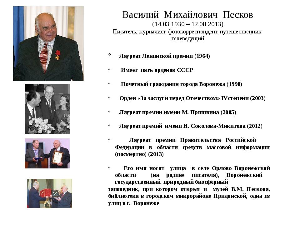 Василий Михайлович Песков (14.03.1930 – 12.08.2013) Писатель, журналист, фото...