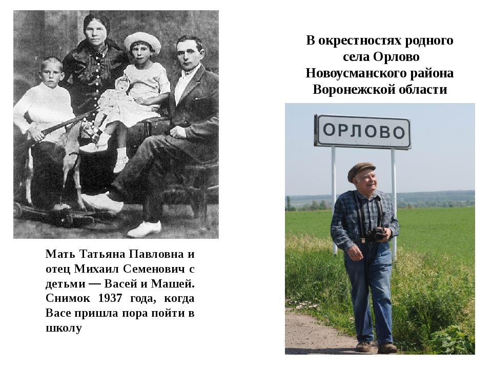 Мать Татьяна Павловна и отец Михаил Семенович с детьми — Васей и Машей. Снимо...