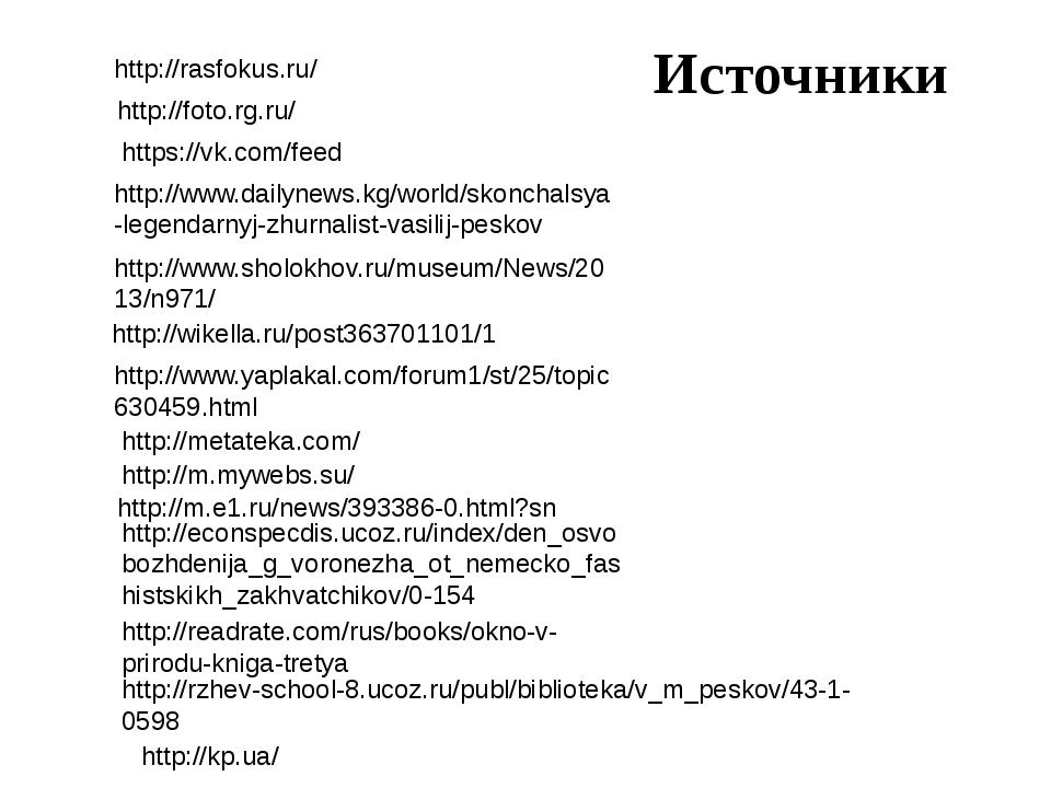 Источники http://rasfokus.ru/ http://foto.rg.ru/ https://vk.com/feed http://w...