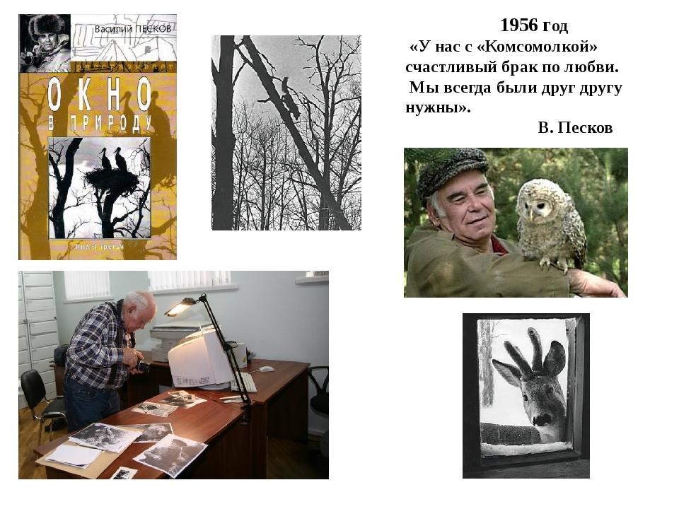 1956 год «У нас с «Комсомолкой» счастливый брак по любви. Мы всегда были дру...