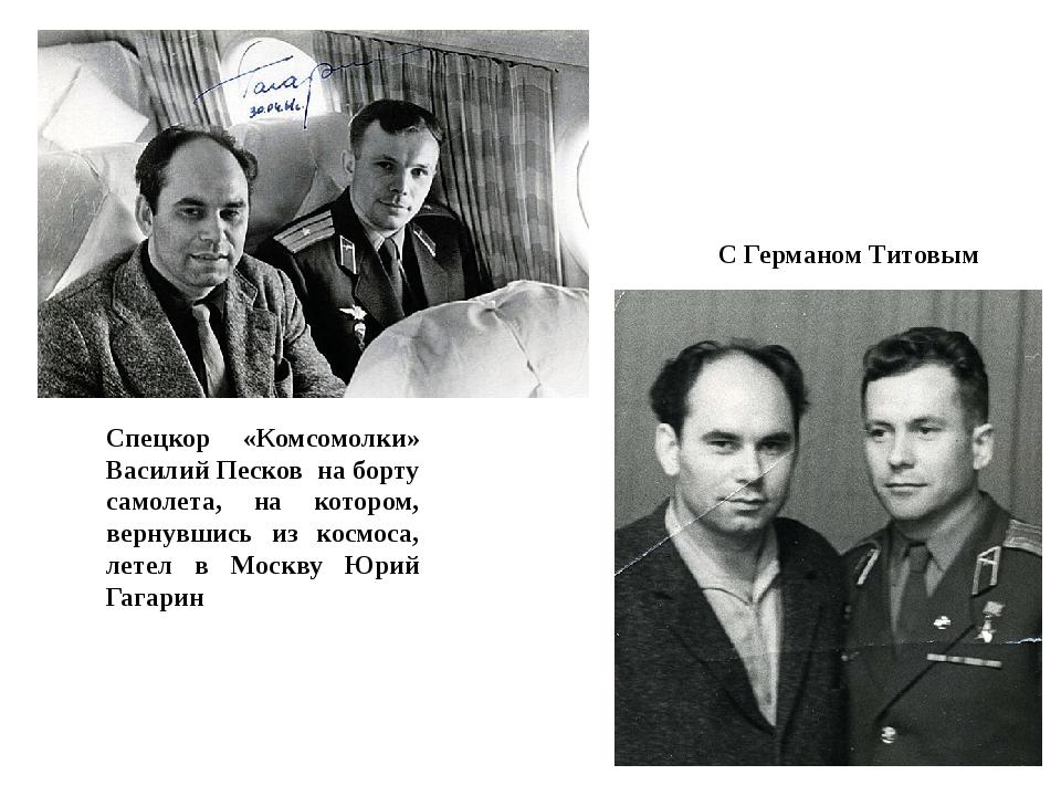 Спецкор «Комсомолки» Василий Песков на борту самолета, на котором, вернувшись...
