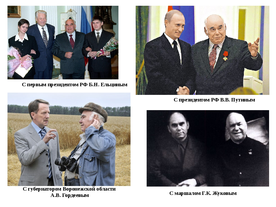 С первым президентом РФ Б.Н. Ельциным С президентом РФ В.В. Путиным С губерна...