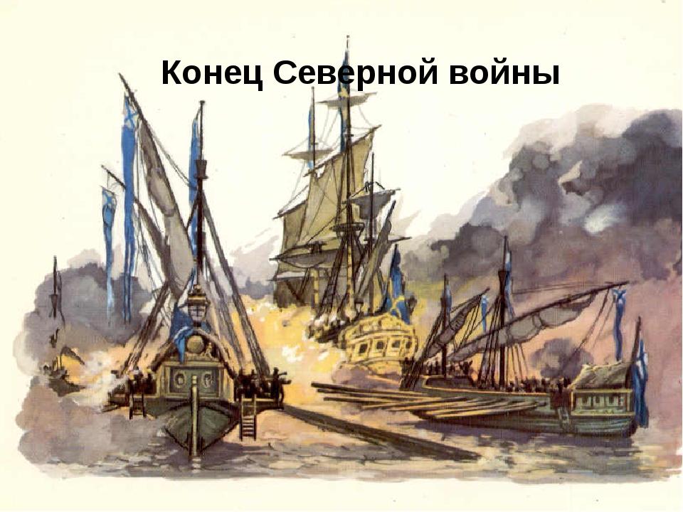 Конец Северной войны