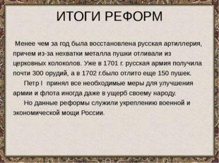 ИТОГИ РЕФОРМ Менее чем за год была восстановлена русская артиллерия, причем и
