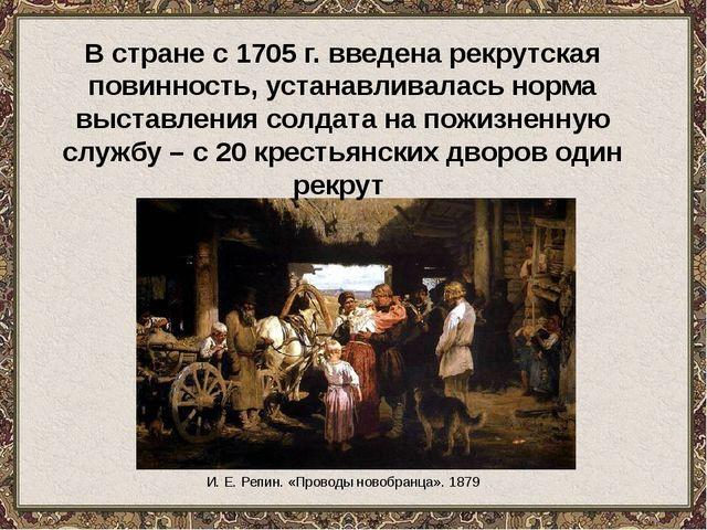 И. Е. Репин. «Проводы новобранца». 1879 В стране с 1705 г. введена рекрутская...