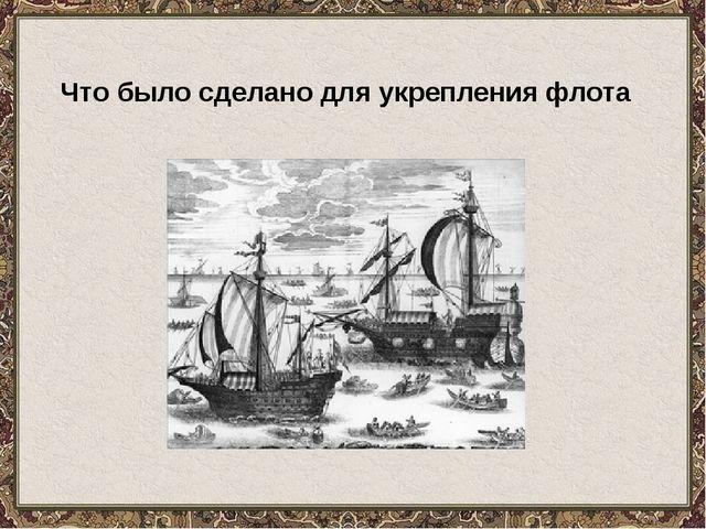 Что было сделано для укрепления флота