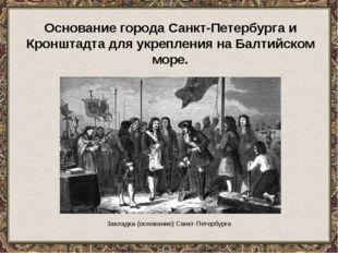 Закладка (основание) Санкт-Петербурга Основание города Санкт-Петербурга и Кр