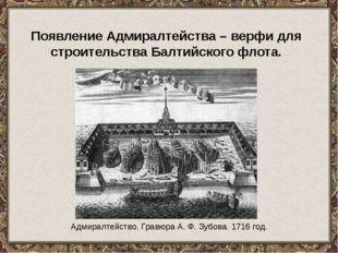 Адмиралтейство. Гравюра А. Ф. Зубова. 1716 год. Появление Адмиралтейства – в