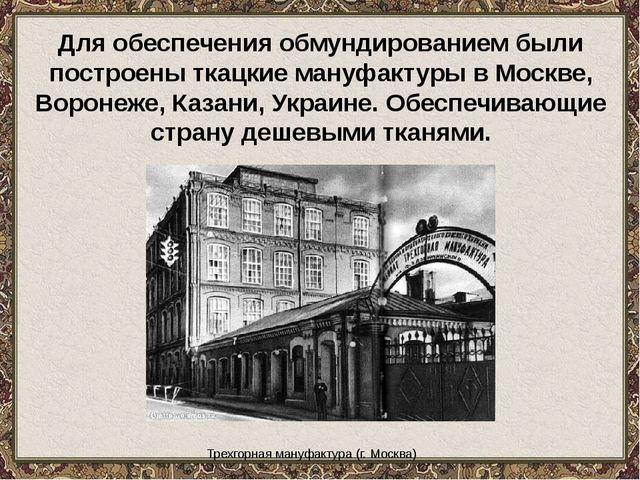 Трехгорная мануфактура (г. Москва) Для обеспечения обмундированием были пост...