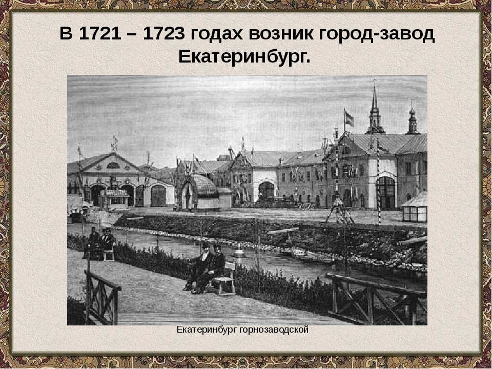 Екатеринбург горнозаводской В 1721 – 1723 годах возник город-завод Екатеринб...
