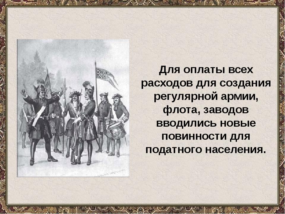 Для оплаты всех расходов для создания регулярной армии, флота, заводов вводил...