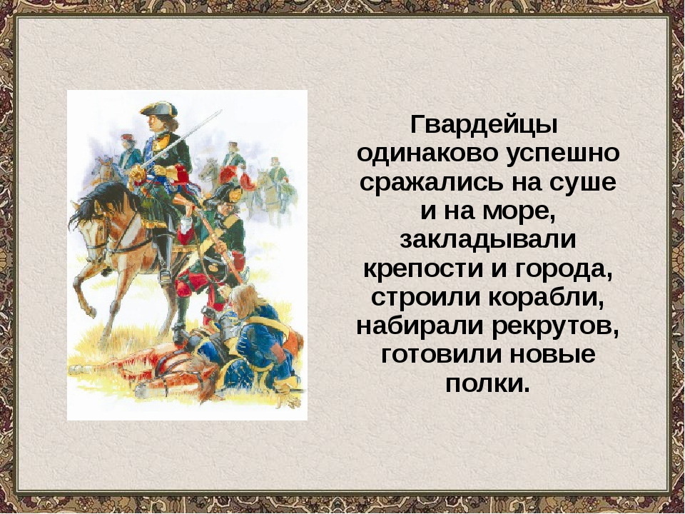 Гвардейцы одинаково успешно сражались на суше и на море, закладывали крепости...