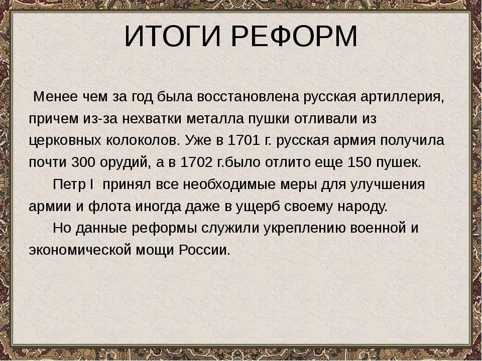 ИТОГИ РЕФОРМ Менее чем за год была восстановлена русская артиллерия, причем и...