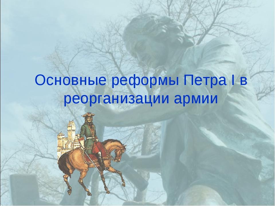 Основные реформы Петра I в реорганизации армии