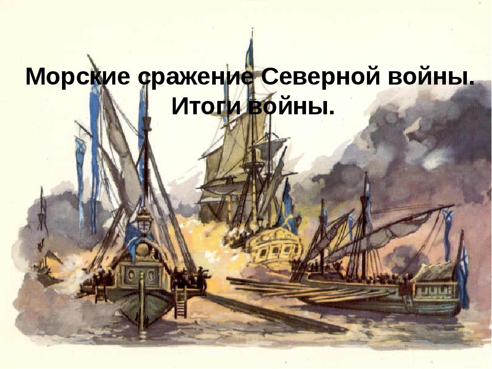 Морские сражение Северной войны. Итоги войны.