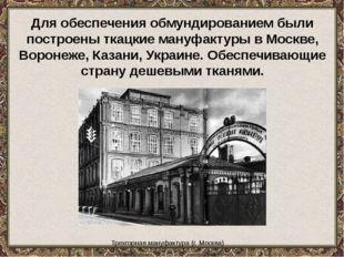 Трехгорная мануфактура (г. Москва) Для обеспечения обмундированием были пост