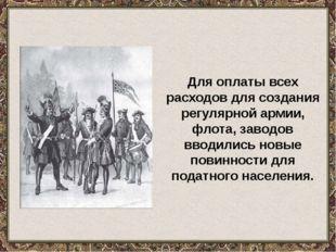 Для оплаты всех расходов для создания регулярной армии, флота, заводов вводил