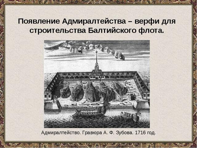 Адмиралтейство. Гравюра А. Ф. Зубова. 1716 год. Появление Адмиралтейства – в...