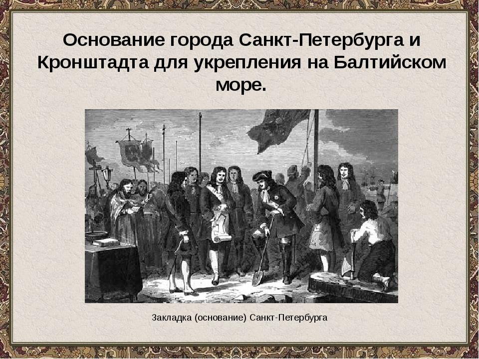 Закладка (основание) Санкт-Петербурга Основание города Санкт-Петербурга и Кр...