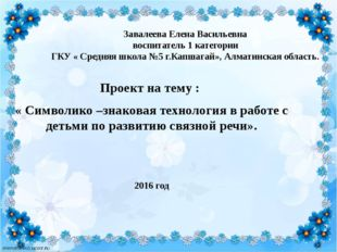 Завалеева Елена Васильевна воспитатель 1 категории ГКУ « Средняя школа №5 г.К