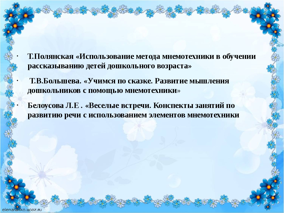 Т.Полянская «Использование метода мнемотехники в обучении рассказыванию дете...