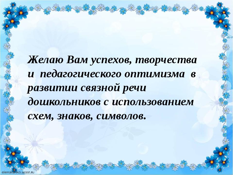 Желаю Вам успехов, творчества и педагогического оптимизма в развитии связной...
