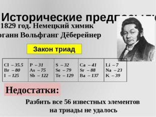 I. Исторические предпосылки 2) 1829 год. Немецкий химик Иоганн Вольфганг Дёбе