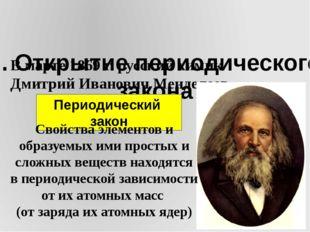 II. Открытие периодического закона В марте 1869г. русский химик Дмитрий Иван