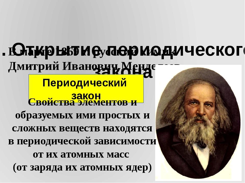 II. Открытие периодического закона В марте 1869г. русский химик Дмитрий Иван...