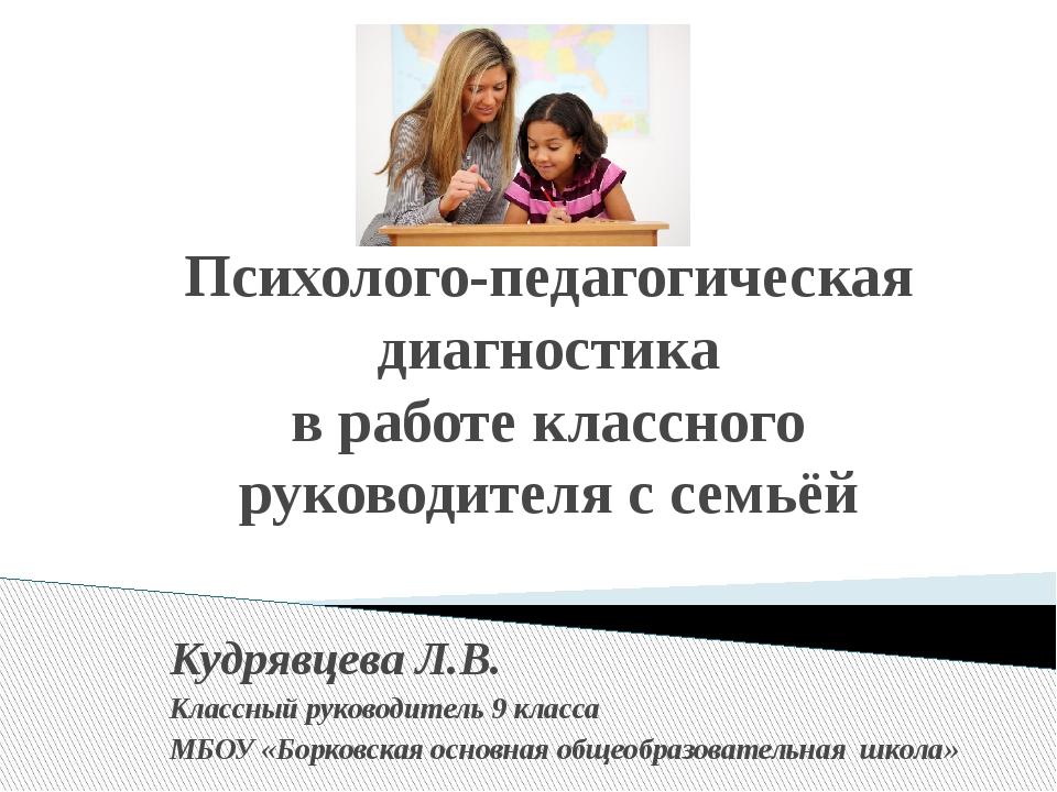 Психолого-педагогическая диагностика в работе классного руководителя с семьёй...