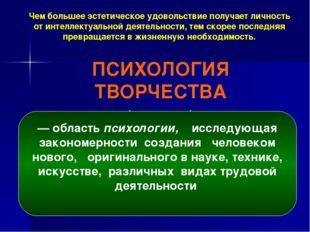 ПСИХОЛОГИЯ ТВОРЧЕСТВА - от греч. psyche - душа + logos - учение. Чем большее