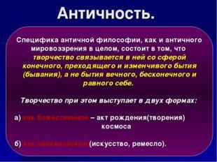 Античность.  Специфика античной философии, как и античного мировоззрения в ц