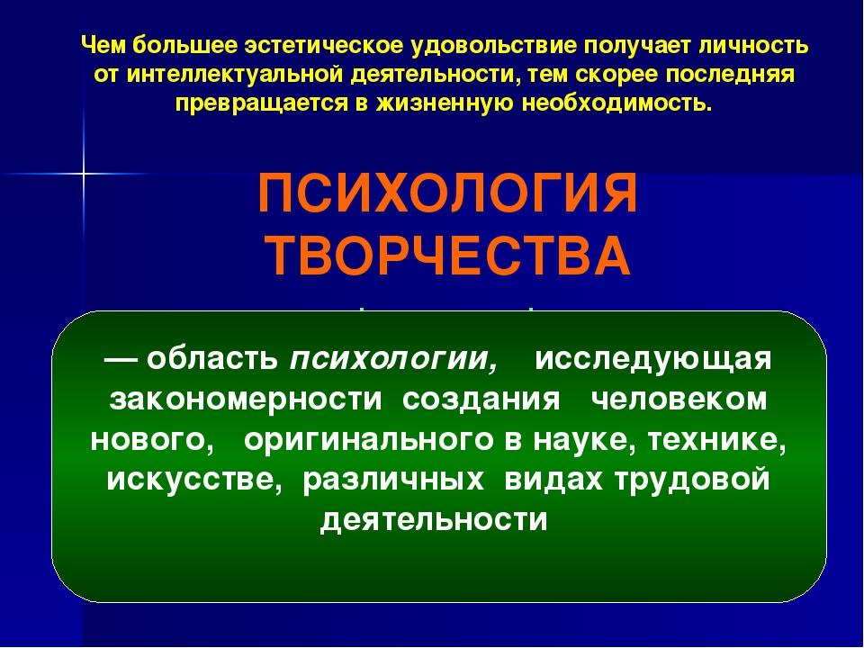 ПСИХОЛОГИЯ ТВОРЧЕСТВА - от греч. psyche - душа + logos - учение. Чем большее...