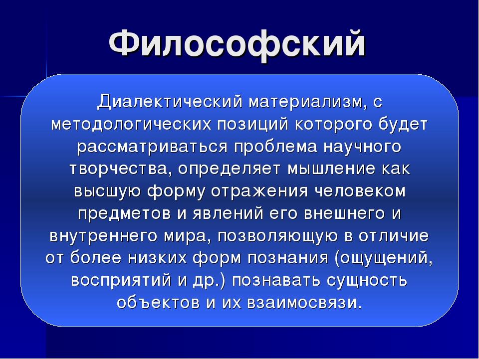 Философский Диалектический материализм, с методологических позиций которого...