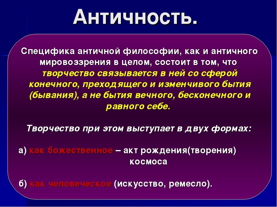 Античность.  Специфика античной философии, как и античного мировоззрения в ц...