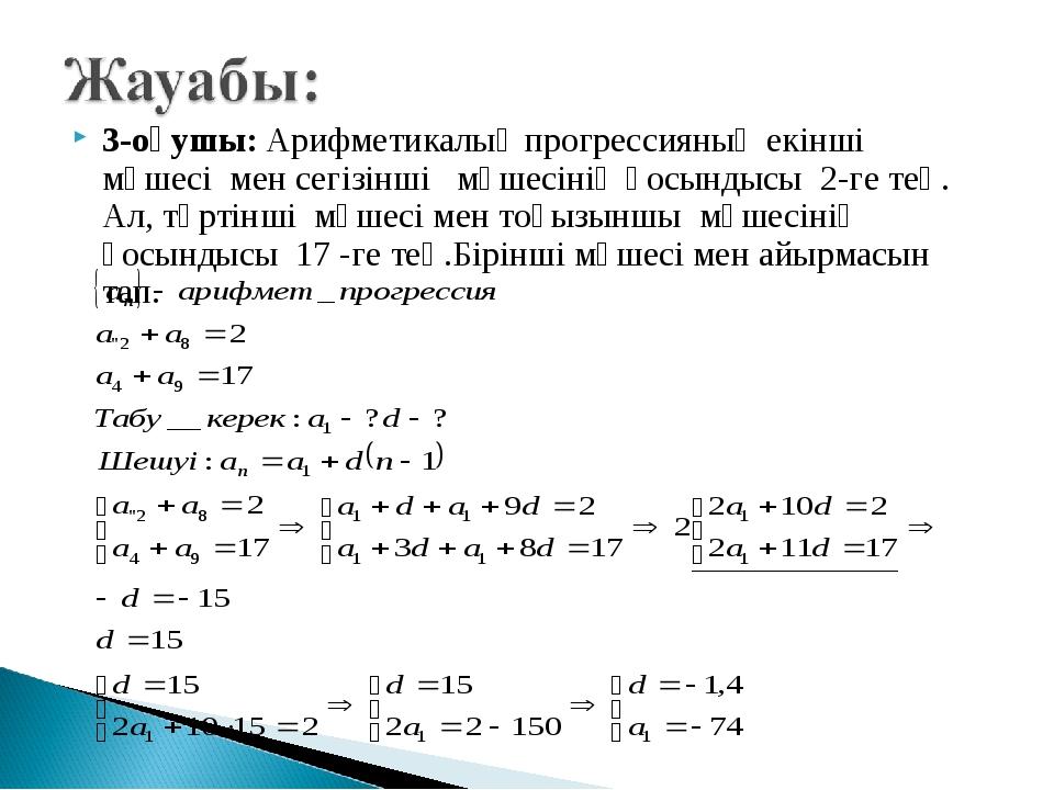3-оқушы: Арифметикалық прогрессияның екінші мүшесі мен сегізінші мүшесінің қо...