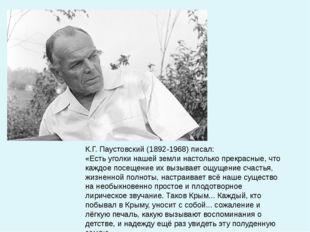К.Г. Паустовский (1892-1968) писал: «Есть уголки нашей земли настолько прекра