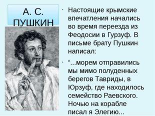 А. С. ПУШКИН Настоящие крымские впечатления начались во время переезда из Фео