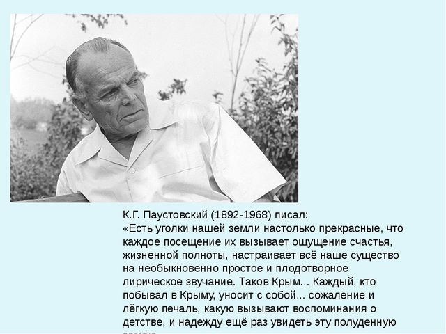 К.Г. Паустовский (1892-1968) писал: «Есть уголки нашей земли настолько прекра...