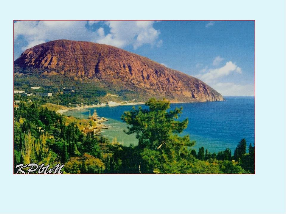Аю-даг находится наЮжном берегу Крыма, к востоку отГурзуфа. Высота горы сос...