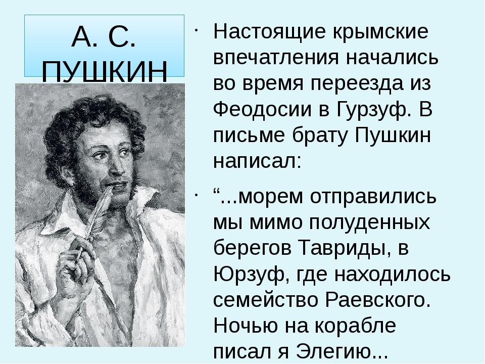 А. С. ПУШКИН Настоящие крымские впечатления начались во время переезда из Фео...