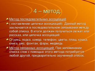 4 – метод. Метод последовательных ассоциаций ( составление цепочки ассоциаций