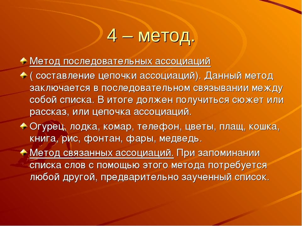 4 – метод. Метод последовательных ассоциаций ( составление цепочки ассоциаций...