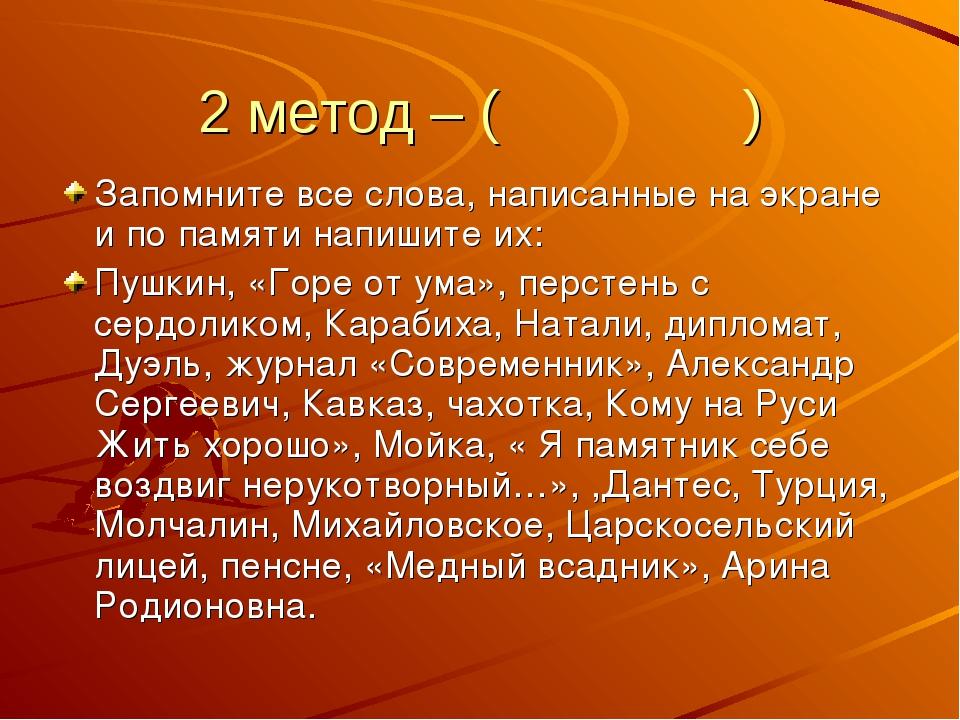 2 метод – ( ) Запомните все слова, написанные на экране и по памяти напишите...