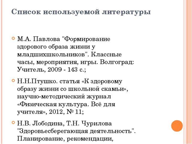 """Список используемой литературы М.А. Павлова """"Формирование здорового образа жи..."""
